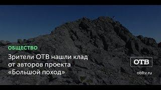 Зрители ОТВ нашли клад от авторов проекта «Большой поход»