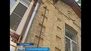 Сносить нельзя - простоят еще 100 лет! Жильцы старых домов Кисловодска не хотят в новостройку