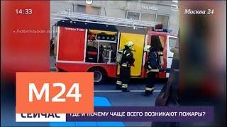 В столице с начала года пожарные спасли около тысячи человек - Москва 24