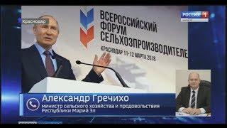 Делегация из Марий Эл приняла участие во Всероссийском форуме сельхозпроизводителей