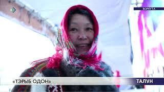 Талун. 26.11.18