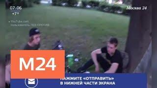 Жертвами московских борцов с пьянством стали трезвые подростки - Москва 24