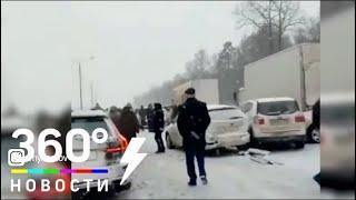 Массовая авария на трассе М-4 «Дон»: столкнулись 13 машин