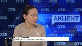 """""""Акцент с Евгением Ениным"""": Виктория Казакова"""