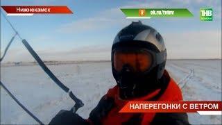 Финальный этап кубка Волги по сноукайтингу прошёл в Казани  - ТНВ