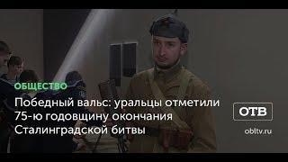 Победный вальс: уральцы отметили 75-ю годовщину окончания Сталинградской битвы