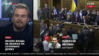 Якубин: не исключено, что военное положение будет продолжено из-за провокаций на Донбассе 09.12.18