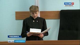 «Вести» помогли новосибирцам выиграть суд по двойным начислениям за коммунальные услуги