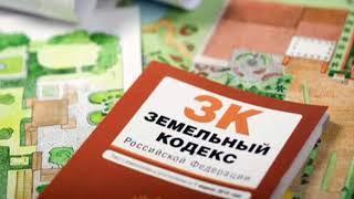 Право собственности  - 29.10.18 Как не стать нарушителем земельного законодательства?