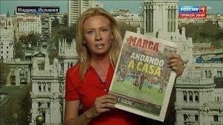 Реакция испанских СМИ на ПРОИГРЫШ Испании и на ПОБЕДУ России