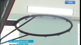 В посёлке Усть Ордынском завершается ремонт спорткомплекса им  О  Алексеева