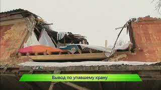 ИКГ Причина падения башенного крана на Мопра #7