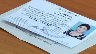 Вручение удостоверений кандидатам в депутаты