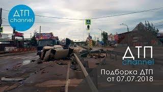Подборка ДТП за 07.07.2018 год