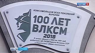 Памятная доска к 100-летию ВЛКСМ