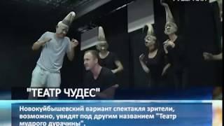 Режиссер из Самарской области ставит спектакль для столичного театра