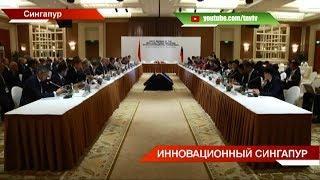 Вклад Татарстана в развитие российско-сингапурского сотрудничества получил высокую оценку | ТНВ