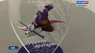 Юные новосибирские хоккеисты возвращаются с наградой из Сочи