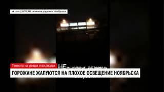 Почему в центре Ноябрьска не горят фонари?