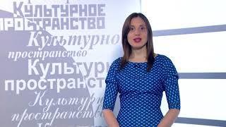 Новости культуры 16 05