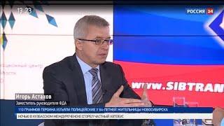 В Новосибирске продолжает работу Международный транспортный форум.