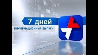 """""""7 ДНЕЙ. Астрахань"""" 12.07.2018"""