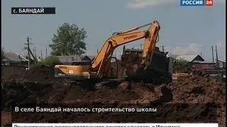Новую школу начали строить в Баяндае