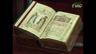 В город привезли рукопись XVII века, написанную в стенах самарской крепости