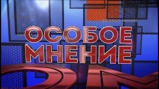 Особое мнение. Максим Жуган. Эфир от 18.07.2018