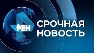 Новости на РЕН ТВ 24.09.18 последний выпуск новостей сегодня 24.09.2018