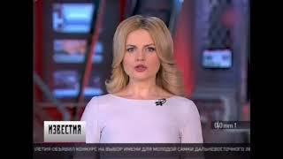Последние Известия 03.04.2018 Сегодня 03.04.18
