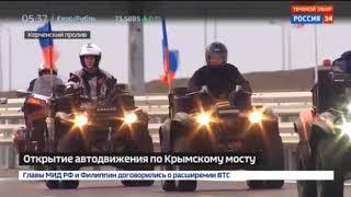 Николай Долгачёв проехал весь Крымский Мост в прямом эфире