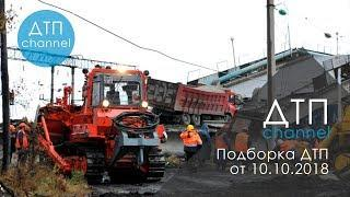Подборка ДТП за 10.10.2018 год