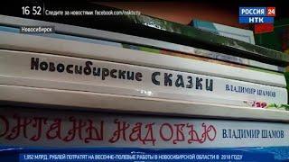 Новосибирские школьники создали игру по сказкам писателя Владимира Шамова