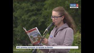 В Чебоксарах прошла молодёжная патриотическая акция «Читаем о России»