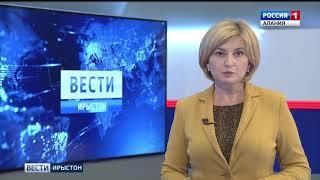 ВЕСТИ-ИРЫСТОН // 13.07.2018