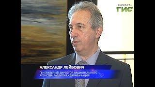 В Самарской области внедряется новая система подготовки кадров
