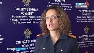Трое детей утонули в Смоленской области