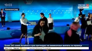 Алтайские журналисты принимают участие в медиафоруме «Правда и справедливость» в Калининграде