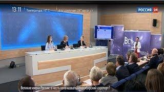 Пресс-конференция: «Великие имена России»: в честь кого назвать новосибирский аэропорт?