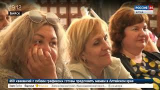 В Белокурихе, Быстром Истоке и Бийске прошли встречи с авторами популярных романов