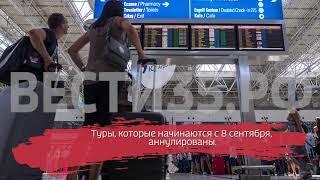 Компанию Danko исключили из реестра туроператоров