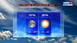 Прогноз погоды в Алтайском крае на 7 декабря 2018 года