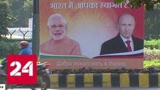 Россия и Индия укрепляют сотрудничество: США грозят Дели санкциями - Россия 24