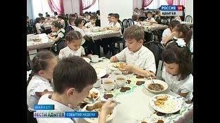В столице Адыгеи почти 100% учеников начальных классов обеспечены горячим питанием