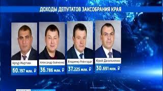 Депутаты Заксобрания края отчитались о доходах за 2017 год