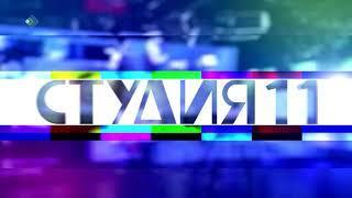 Другие новости: чем живет республика? Студия 11. 09.06.18