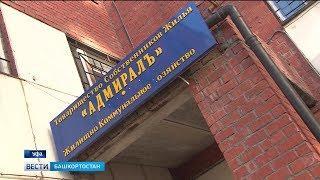 Жильцы многоэтажек в Уфе не могут отказаться от услуг старой управляющей компании