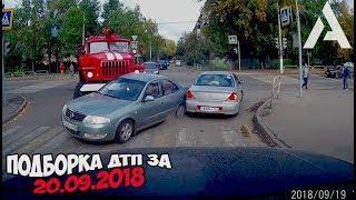 ДТП. Подборка аварий за 20.09.2018 [сборище водятлов]