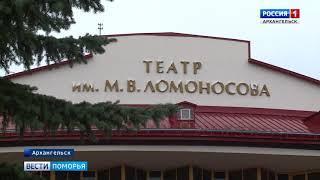 Виртуальный концертный зал откроется в конце октября в Архангельском областном театре драмы